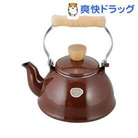 カフェテール ホーローケトル 1.5L ブラウン CR-4472(1コ入)【カフェテール】