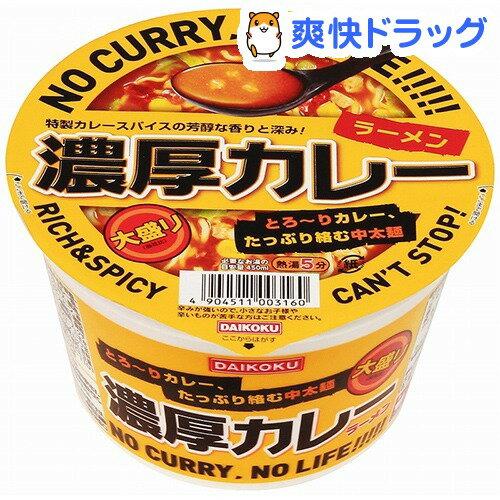 大黒 濃厚カレーラーメン(1コ入)