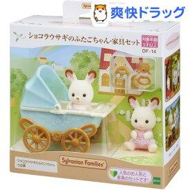 シルバニアファミリー DF-14 ショコラウサギのふたごちゃん・家具セット(1セット)【シルバニアファミリー】