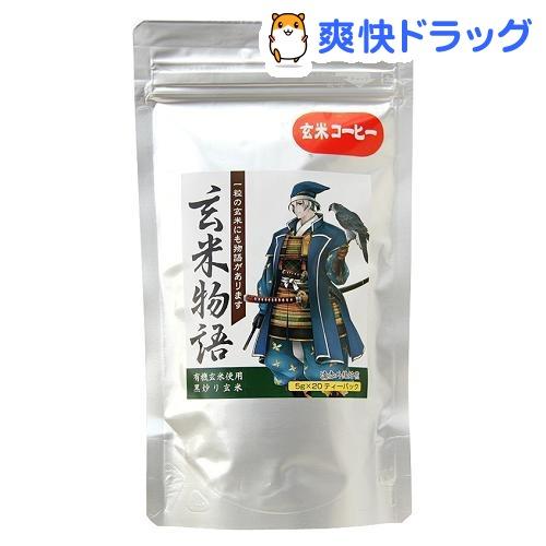 富士食品 玄米物語(5g*20包)【富士食品】