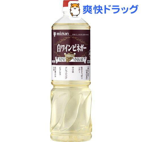 ミツカン 白ワインビネガー(1L)