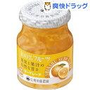 信州須藤農園 100%フルーツ マーマレード(190g)【信州須藤農園】