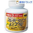 モストチュアブル マルチビタミン&ミネラル(180粒入)【モスト(MOST)】[サプリ サプリメント マルチビタミン]