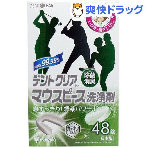 デントクリアマウスピース洗浄剤緑茶の香り