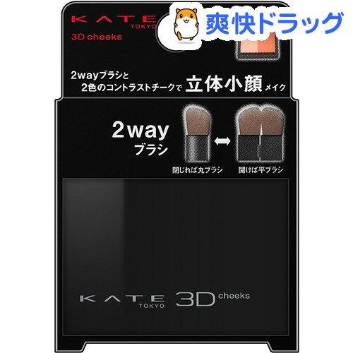 ケイト 3Dコントラスティングチークス OR-1(6.4g)【KATE(ケイト)】
