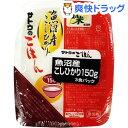 サトウのごはん 魚沼産コシヒカリ(150g*3食パック)【サトウのごはん】