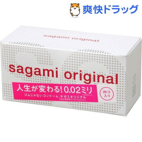 コンドーム/サガミオリジナル(20コ入)【サガミオリジナル】【送料無料】