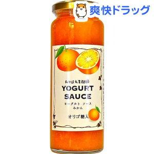 たかはた果樹園 ヨーグルトソース みかん(220g)【たかはた果樹園】