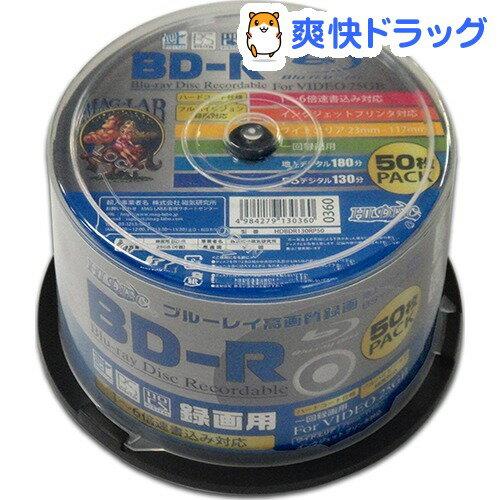ハイディスク BD-R スピンドルケース HDBDR130RP50(50枚入)【ハイディスク(HI DISC)】【送料無料】