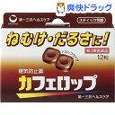 【第3類医薬品】カフェロップ(12粒) ランキングお取り寄せ