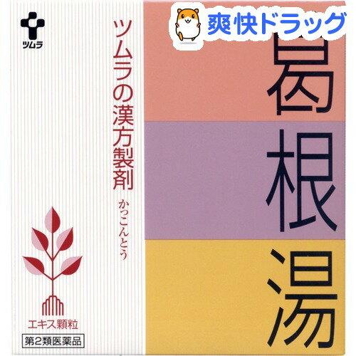 【第2類医薬品】ツムラ漢方 葛根湯エキス顆粒A(64包)【ツムラ漢方】【送料無料】