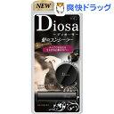 パオン ディオーサ 髪のコンシーラー ナチュラルブラウン(4g)【パオン】[白髪染め Paon Diosa]