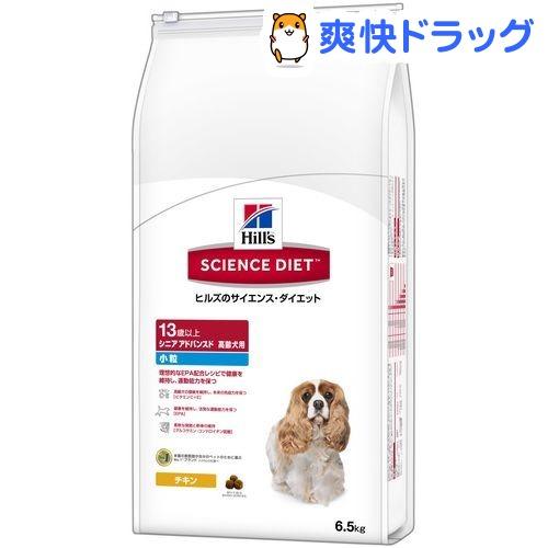 サイエンスダイエット シニア アドバンスド小粒 高齢犬用(6.5kg)【d_sd】【サイエンスダイエット】【送料無料】