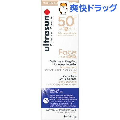 アルトラサン フェイス アイボリー SPF50+ PA++++(50mL)【アルトラサン】【送料無料】