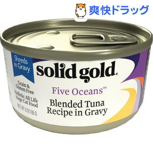 ソリッドゴールド ブレンドツナ缶(170g)【ソリッドゴールド】