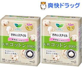 ロリエ きれいスタイル 天然コットン100%(50コ入*2コセット)【ロリエ】