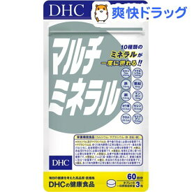 DHC マルチミネラル 60日分(180粒)【DHC サプリメント】