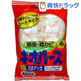 ネオパース 引き出し用 防虫剤(400g)【ネオパース】