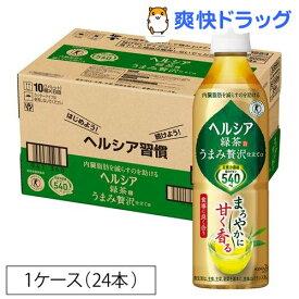 ヘルシア 緑茶 うまみ贅沢仕立て(500ml*24本入)【ヘルシア】