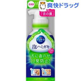 薬用ピュオーラ 泡ハミガキ マイルドタイプ(190ml)【ピュオーラ】