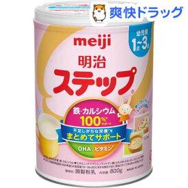 明治 ステップ(800g)【明治ステップ】[粉ミルク]