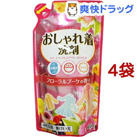 おしゃれ着洗い 詰替(400ml*4コセット)