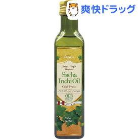 オーガニック サチャインチオイル(インカグリーンナッツオイル)(250mL(230g))【健友交易】