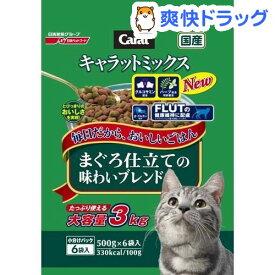 キャラットミックス まぐろ仕立ての味わいブレンド(3kg)【キャラット(Carat)】[キャットフード]
