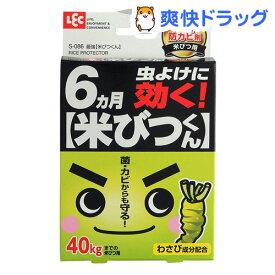 最強 米びつくん(1コ入)