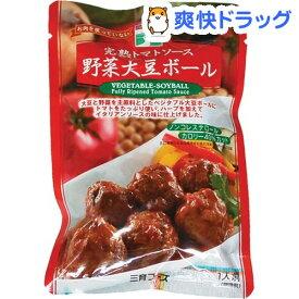 三育フーズ トマトソース野菜大豆ボール(100g)