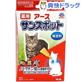 薬用 アース サンスポット 猫用(0.8g*3本入)【サンスポット】[ノミダニ 駆除]