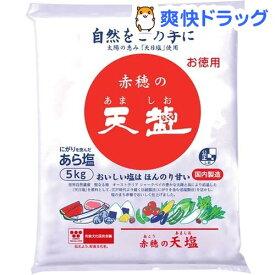 赤穂の天塩 業務量(5kg)