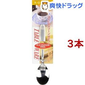 ルーミィ 18-10ステンレス製 コーヒースプーン サテン 食洗機対応(1コ入*3コセット)