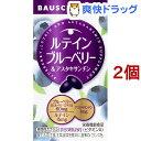 ルテイン ブルーベリー&アスタキサンチン(60錠*2コセット)【ボシュロム】
