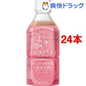 麹AMAZAKE 赤米甘酒(350g*24本セット)【ベストアメニティ】