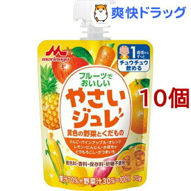 フルーツでおいしいやさいジュレ 黄色の野菜とくだもの(70g*10コセット)