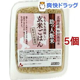 ムソー 助っ人飯米 玄米ごはん(160g*5コ)