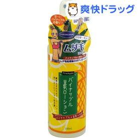 パイナップル豆乳ローション(200ml)