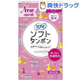ソフィソフトタンポン ライト(10コ入)【ソフィ】[生理用品]