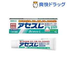 【第3類医薬品】アセスL(60g)【アセス】