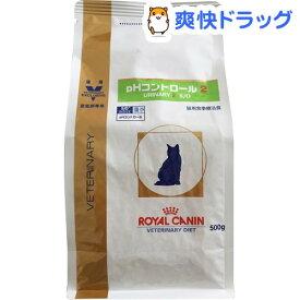 ロイヤルカナン 猫用 pHコントロール 2 ドライ(500g)【ロイヤルカナン(ROYAL CANIN)】