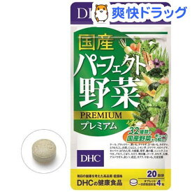DHC 国産パーフェクト野菜プレミアム 20日分(80粒)【DHC サプリメント】