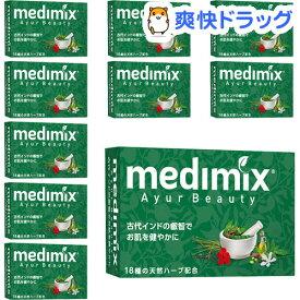 メディミックス アロマソープ グリーン MED-18HB10P(10個セット)【medimix(メディミックス)】