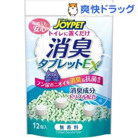 ジョイペット 消臭タブレットEX 無香(12コ入)【ジョイペット(JOYPET)】