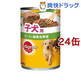 ペディグリー 子犬用 旨みビーフ&緑黄色野菜(400g*24コセット)【d_pdg】【ペディグリー(Pedigree)】[ドッグフード]