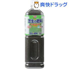サンアンドホープ 芝生の肥料 ペットボトル型(800g)【サンアンドホープ】