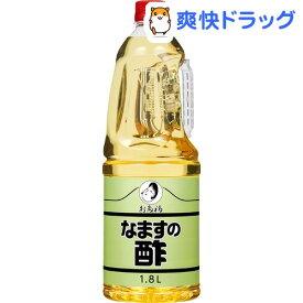 オタフク なますの酢(1.8L)