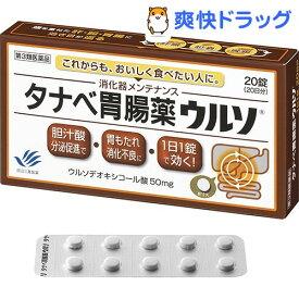 【第3類医薬品】タナベ胃腸薬 ウルソ(20錠)【タナベ胃腸薬】