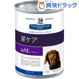 ヒルズ プリスクリプション・ダイエット 犬用 u/d 缶詰(370g)【ヒルズ プリスクリプション・ダイエット】