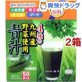 自然の極み 青汁 九州産野菜使用(3g*50袋入*2コセット)【新日配薬品】